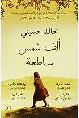 A Thousand Splendid Suns (Arabic edition) Paperback