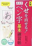大判 くせを直せる! 美文字ペン字 基本練習帳