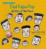 Dad Papa Pop: おとうさん・パパ・おとうちゃん (えいごのじかん)