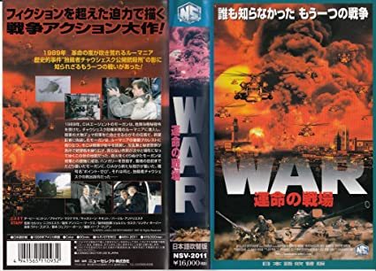 Amazon.co.jp: WAR 運命の戦場(...