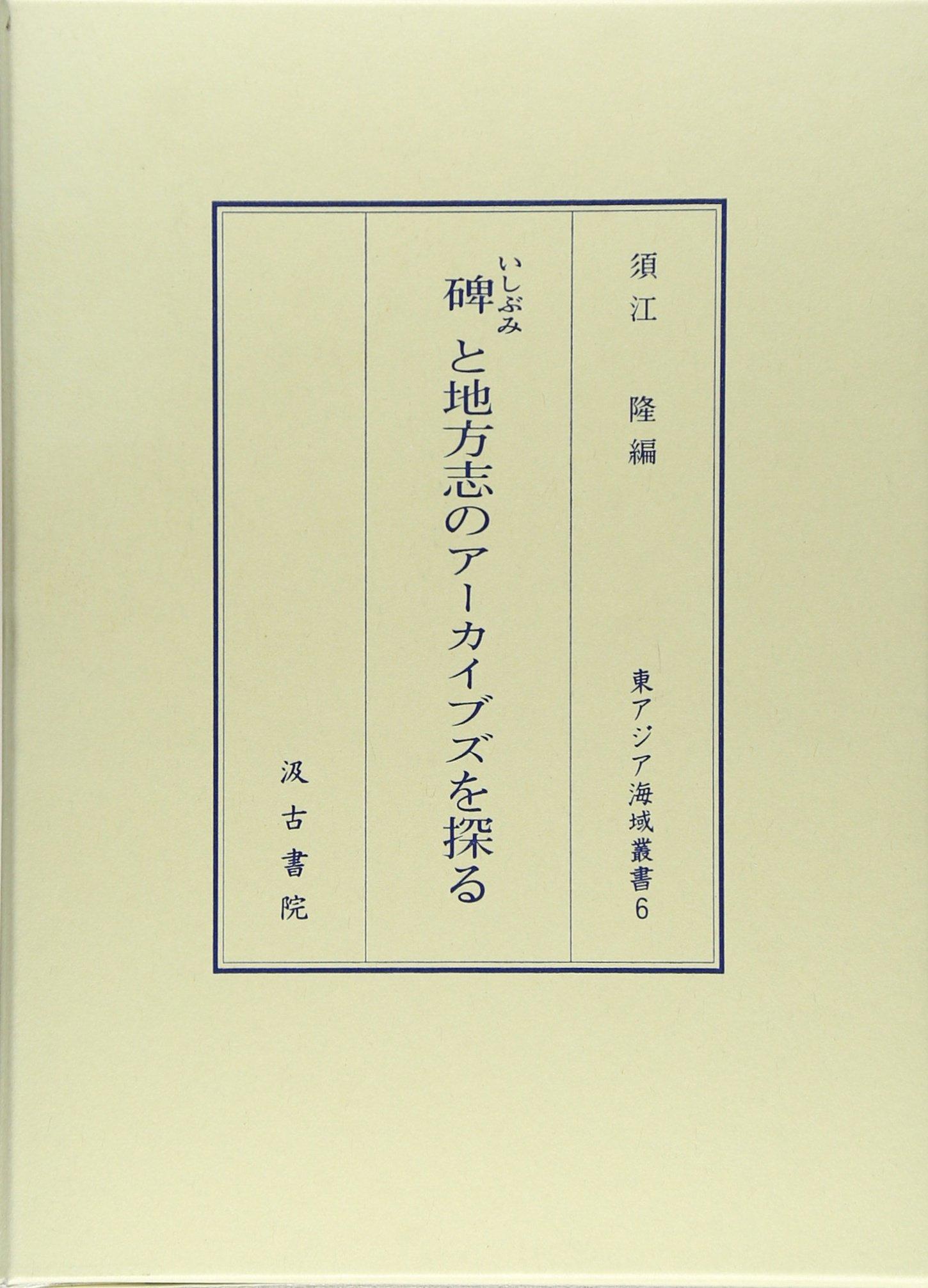 Ishibumi to chihōshi no ākaibuzu o saguru pdf epub