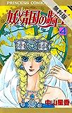 妖精国の騎士(アルフヘイムの騎士) 4【期間限定 無料お試し版】