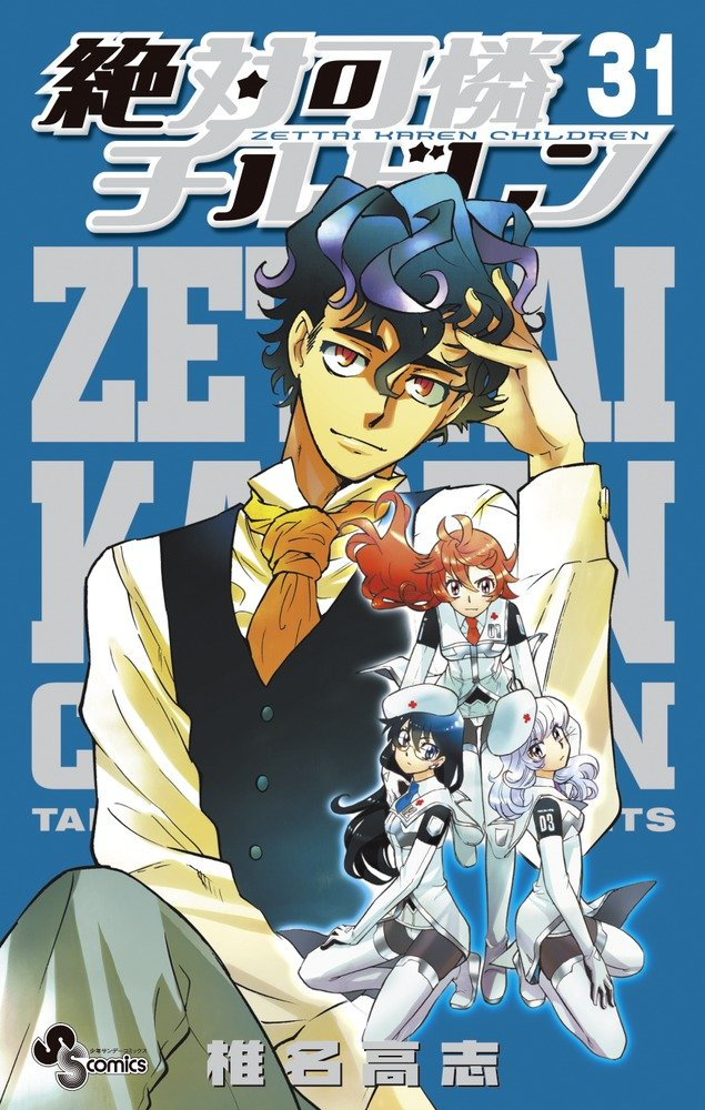 Zettai Karen Children [Japanese Edition] [In Japanese] Vol.31 ebook