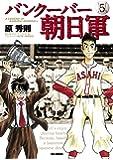 バンクーバー朝日軍 5 (ビッグコミックス)