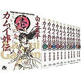 カムイ外伝 文庫版 コミック 全12巻完結セット (小学館文庫)