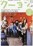 月刊 クーヨン 2014年 03月号 [雑誌]