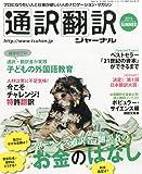 通訳翻訳ジャーナル 2015年7月号