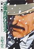 宗像教授伝奇考 (第2集) (潮漫画文庫)