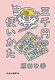 三千円の使いかた (単行本)