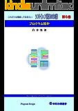 ソフトウェア開発の知識 第6巻: プログラム設計