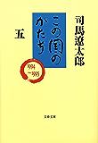 この国のかたち(五) (文春文庫)