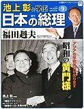 週刊 池上彰と学ぶ 日本の総理 2012年 3/20号 [分冊百科]