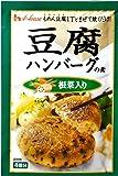 ハウス 豆腐ハンバーグの素 根菜入り 53g×5個