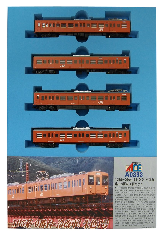 Series 105-0 Orange Kabe Line Air-Conditioned Car (4-Car (4-Car (4-Car Set) (Model Train) (japan import) 622e2e