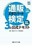 【Amazon.co.jp 限定】通販エキスパート検定3級公式テキスト改訂最新版IV