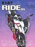 東本昌平RIDE 93 (Motor Magazine Mook)