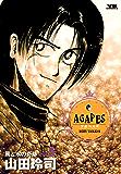アガペイズ(3) (ヤングサンデーコミックス)