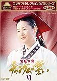 コンパクトセレクション 宮廷女官チャングムの誓いDVD-BOXVI