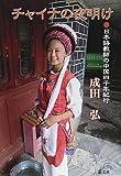 チャイナの夜明けー日本語教師の中国四千年紀行