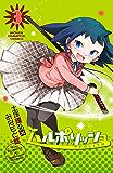 ハルポリッシュ(3) (少年チャンピオン・コミックス)