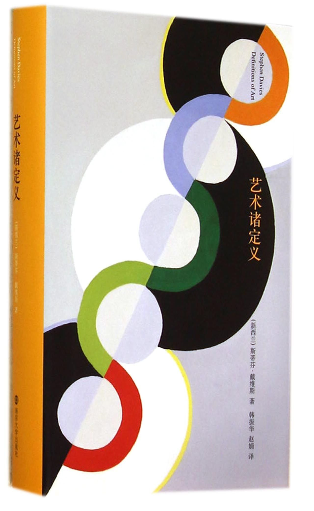 Renditions Art Zhu prism hardcover humanities definition(Chinese Edition) PDF