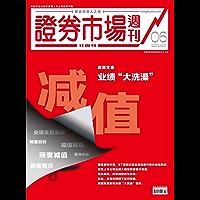 证券市场红周刊 周刊 2019年06期