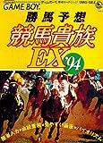 勝馬予想競馬貴族EX'94
