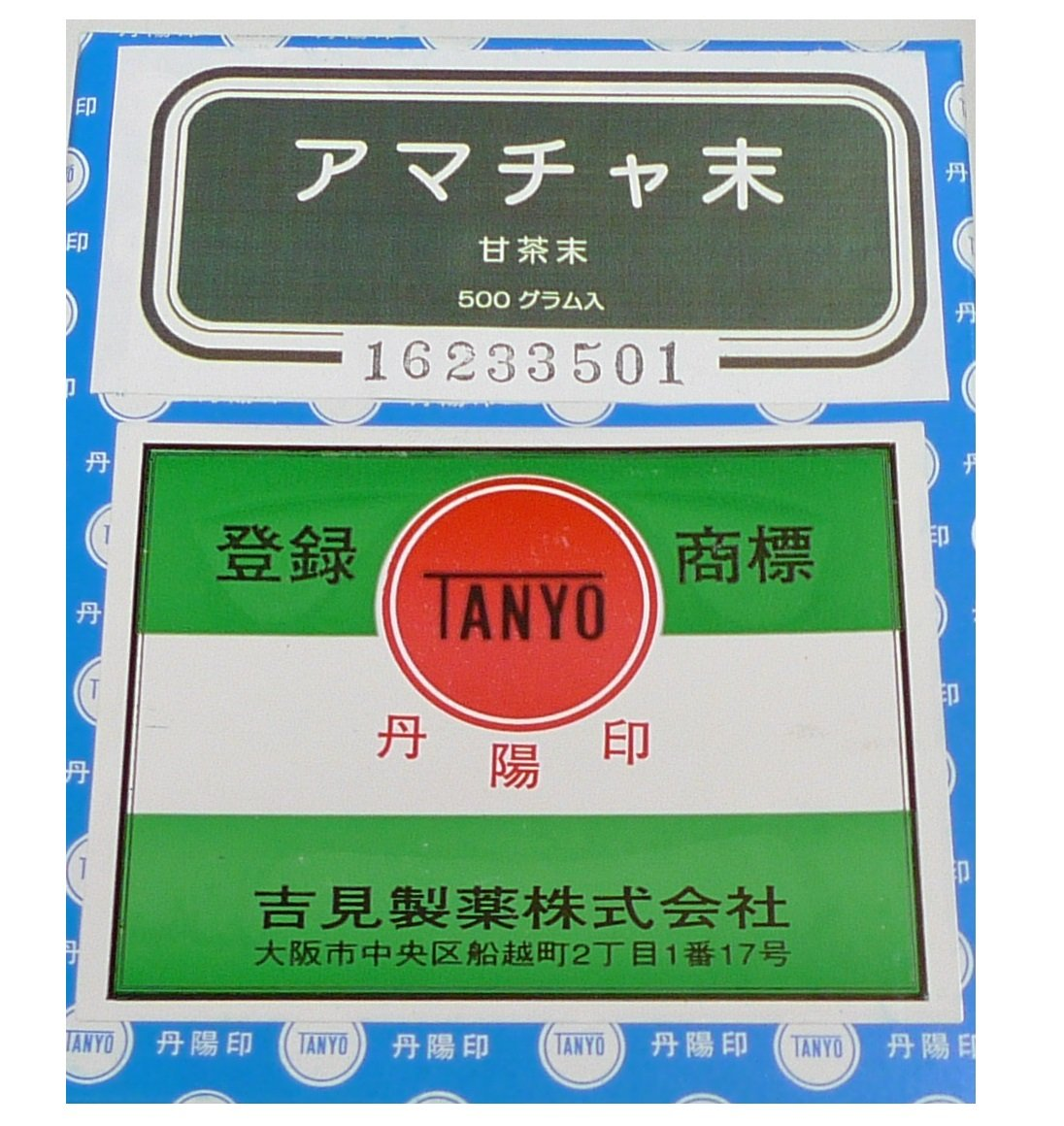 吉見製薬 吉見製薬 甘茶末 500g 500g 甘茶末 B016162KTA, 紡tumugu:c8a28fc4 --- ijpba.info