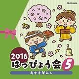 2016 はっぴょう会 (5) あさき夢みし