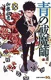 青の祓魔師 18 (ジャンプコミックス)