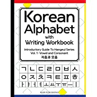 Korean Alphabet with Writing Workbook: Introductory Guide To Hangeul Series: Vol.1 Consonant and Vowel