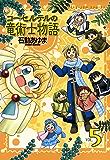 コーセルテルの竜術士物語: 5 (ZERO-SUMコミックス)