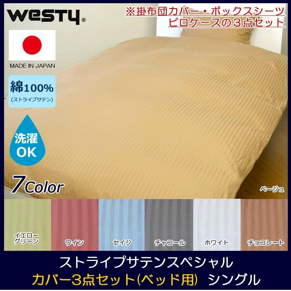 日用品 寝装 寝具 関連商品 国産 綿100% ストライプサテンスペシャル カバー3点セット(ベッド用) シングル 070SBA3 GYチャコール B07679N7G1