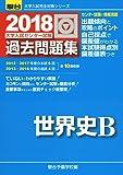大学入試センター試験過去問題集世界史B 2018 (大学入試完全対策シリーズ)