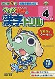 改訂第3版 小学4年生 ケロロ軍曹の漢字ドリル