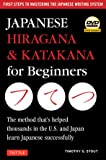 Japanese Hiragana & Katakana for Beginners: First Steps to Mastering the Japanese Writing System (CD-ROM Included)