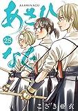 あさひなぐ 25 (25) (ビッグコミックス)
