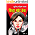 Sinha Murder Case (Sunil Book 47) (Hindi Edition)