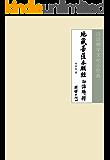 白话佛学文化小经典:地藏菩萨本愿经