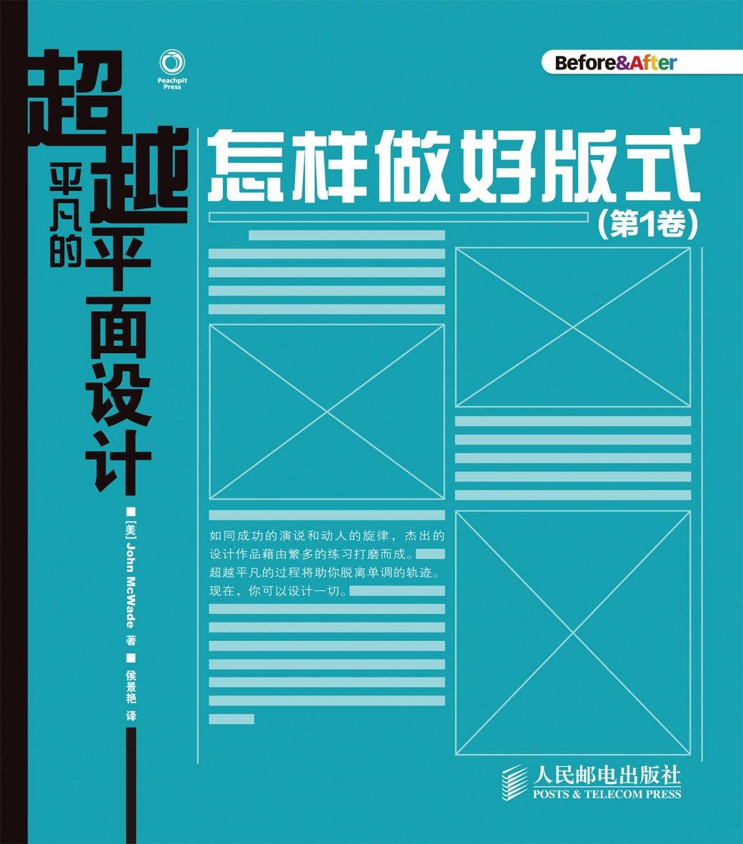 超越平凡的平面設計:怎樣做好版式(第1卷)