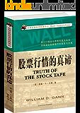 股票行情的真谛 (全球证券投资经典译丛)
