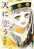 天に恋う 14 (ミッシィコミックス/NextcomicsF)