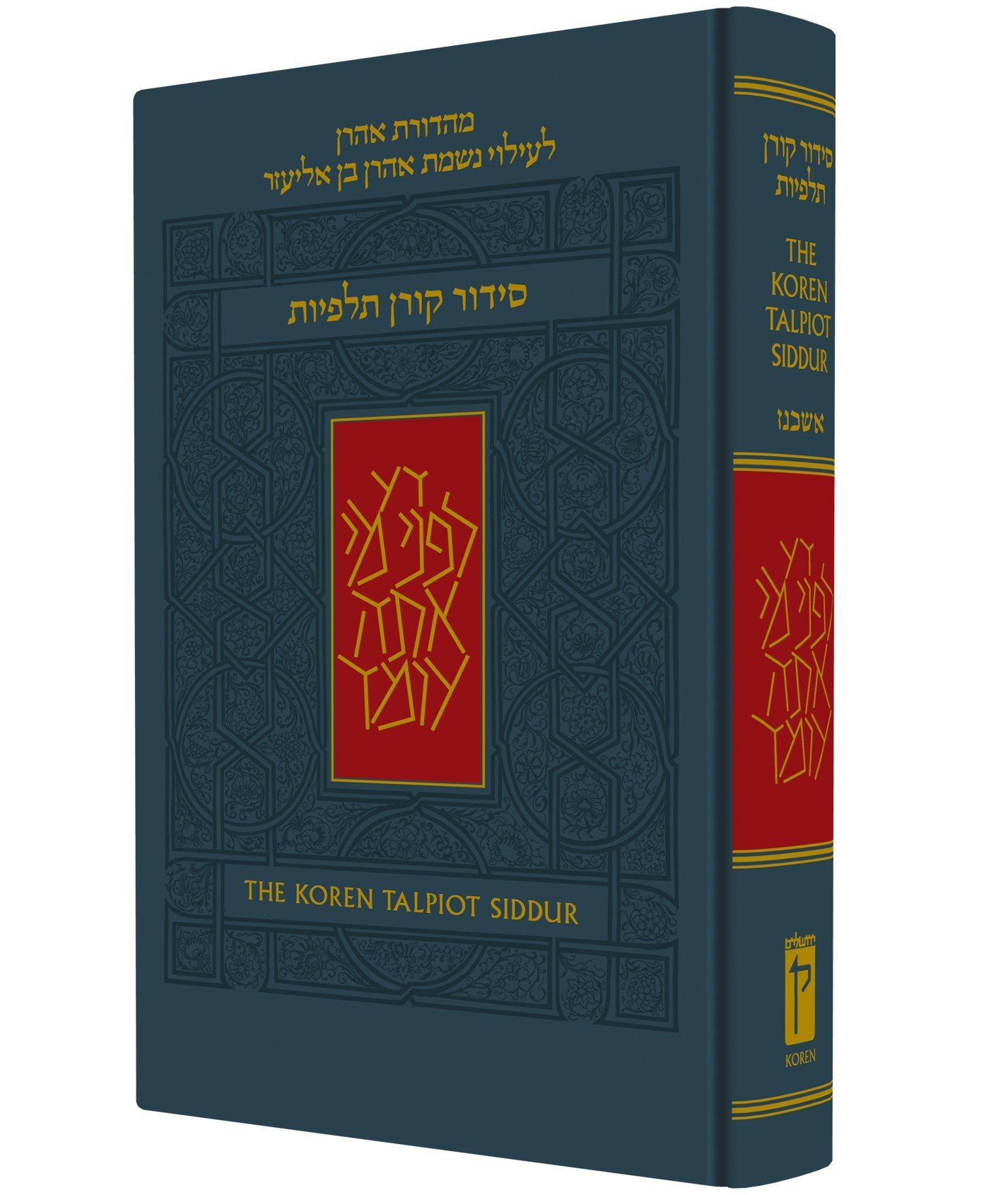 Koren Talpiot Siddur, Compact Size, Ashkenaz, English Instruction, HC (Hebrew Edition)