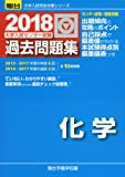 大学入試センター試験過去問題集化学 2018 (大学入試完全対策シリーズ)