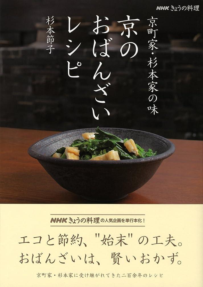 疑わしいびっくりしたジョブNHK「きょうの料理ビギナーズ」ABCブック フライパンでおいしい和食―お手軽レシピがいっぱい! (生活実用シリーズ)