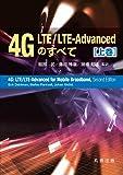 4G LTE/LTE-Advancedのすべて 上巻