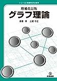 増補改訂版 グラフ理論 (シリーズ 情報科学の数学) (シリーズ・情報科学の数学)