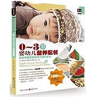 0-3岁婴幼儿营养配餐(适合中国家庭的育儿百科全书)