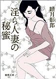 淫ら人妻の秘蜜 (徳間文庫)
