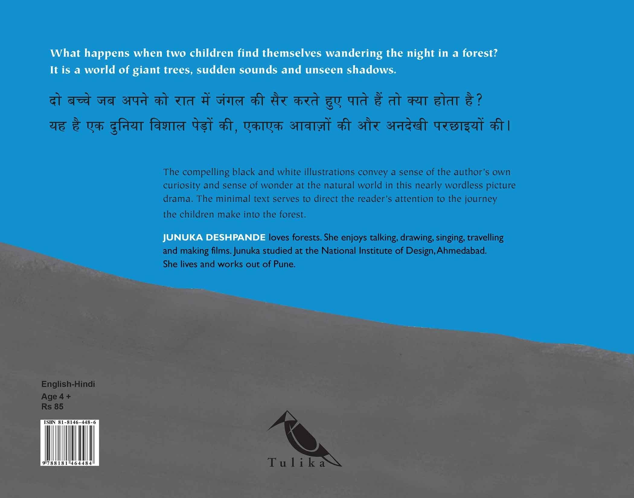 Night (English and Hindi Edition): Junuka Deshpande